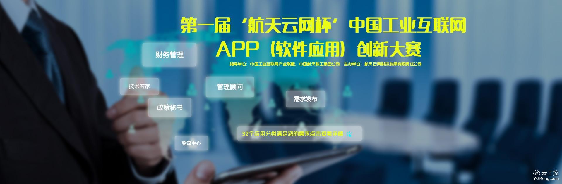 中国工控资源网_[航天云网杯]云工控,最专业的工控采购服务平台-行业热点
